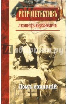 Купить Дом свиданий ISBN: 978-5-367-04096-8