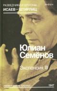 Юлиан Семенов: Экспансия III