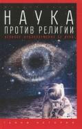 Михаил Сизов: Наука против религии. Великое недоразумение ХХ века