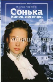 Купить Сонька. Конец легенды ISBN: 978-5-367-03743-2