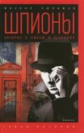 Михаил Любимов: Шпионы, которых я люблю