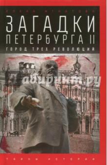 Купить Загадки Петербурга II. Город трех революций ISBN: 978-5-367-03842-2