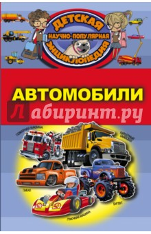 Купить Автомобили ISBN: 978-5-17-104042-0