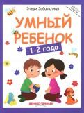Этери Заболотная: Умный ребенок. 1-2 года