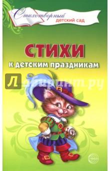 Купить Татьяна Шорыгина: Стихи к детским праздникам. Книга для воспитателей, гувернеров и родителей ISBN: 9785994917435