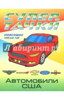 Купить Автомобили США ISBN: 978-985-17-1410-6