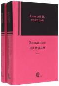 Алексей Толстой - Хождение по мукам. В 2-х томах обложка книги