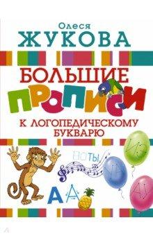 Большие прописи к логопедическому букварю - Олеся Жукова