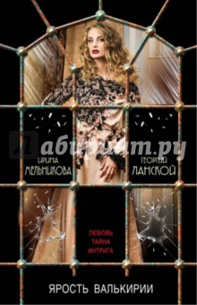 Купить Ярость валькирии ISBN: 978-5-699-98142-7