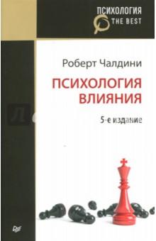 Купить Психология влияния ISBN: 978-5-496-03102-8