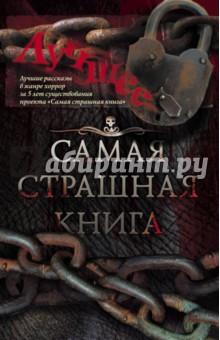 Купить Самая страшная книга. Лучшее ISBN: 978-5-17-103524-2