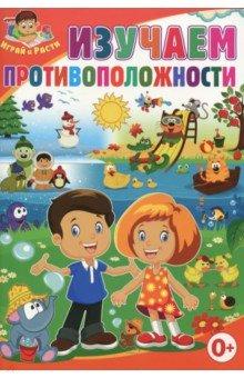 Купить Изучаем противоположности ISBN: 978-5-9567-2331-9