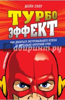 Купить Шейн Сноу: Турбоэффект. Как добиться экстремального успеха за нереально короткий срок ISBN: 978-5-699-84043-4