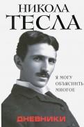 Никола Тесла: Дневники. Я могу объяснить многое