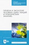 Юрий Солодовников: Гигиена и экология человека (цикл лекций и практических занятий)