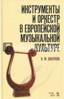 Инструменты и оркестр в европейской музыкальной культуре. Учебное пособие - Ирина Шабунова