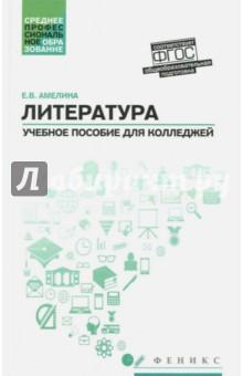 Купить Литература. Общеобразовательная подготовка. Учебное пособие ISBN: 978-5-222-29130-6