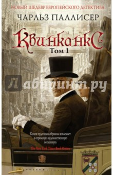 Купить Чарльз Паллисер: Квинканкс. Том 1 ISBN: 978-5-699-97190-9