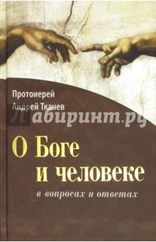 О Боге и человеке - в вопросах и ответах - Андрей Протоиерей