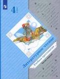 Любовь Ефросинина - Литературное чтение. 4 класс. Хрестоматия. В 2-х частях. Часть 1. ФГОС обложка книги