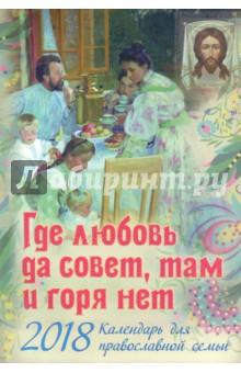Календарь для православной семьи на 2018 год Где любовь да совет, там и горя нет