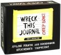 Комплект Wreck This Journal. Подарочная коробка обложка книги