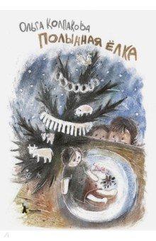 Полынная ёлка (с автографом автора) - Ольга Колпакова