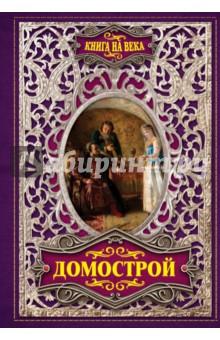 Купить Домострой ISBN: 978-5-17-104412-1