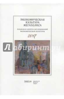 Альманах Центра исследований эконом культуры 2017