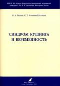 Репина, КузьминаКрутецкая: Синдром Кушинга и беременность. Методические рекомендации