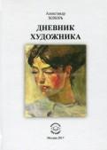 Александр Хохорь: Дневник художника