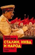 Виктор Земсков: Сталин, НКВД и народ. СССР в 1930-е годы
