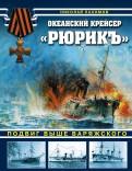 Николай Пахомов: Океанский крейсер