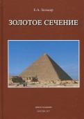 Ефим Зельцер: Золотое сечение. От пирамид до наших дней