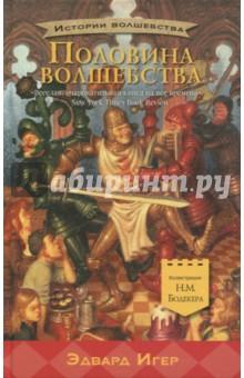Купить Эдвард Игер: Половина волшебства ISBN: 978-5-00074-179-5