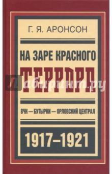 На заре красного террора. ВЧК - Бутырки - Орловский централ - Григорий Аронсон