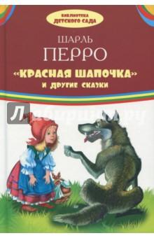 Купить Шарль Перро: Красная Шапочка и другие сказки ISBN: 9785445105626