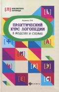 Валентина Акименко: Практический курс логопедии в моделях и схемах