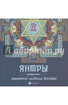 Янтры. Защитные символы Востока - Инесса Матин