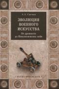 Александр Свечин: Эволюция военного искусства. От древности до Наполеоновских войн