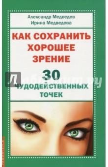 Как сохранить хорошее зрение. 30 чудодейственных точек - Медведев, Медведева