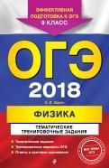 Николай Зорин - ОГЭ 2018. Физика. 9 класс. Тематические тренировочные задания обложка книги