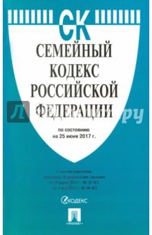 Семейный кодекс Российской Федерации по состоянию на 25.06.17 г.