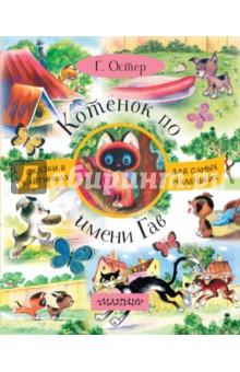 Купить Григорий Остер: Котёнок по имени Гав ISBN: 978-5-17-104125-0
