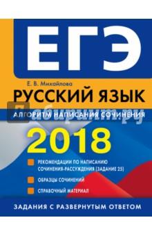 Купить ЕГЭ-2018. Русский язык. Алгоритм написания сочинения ISBN: 978-5-699-97709-3