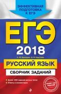 Маслова, Бисеров: ЕГЭ 2018. Русский язык. Сборник заданий