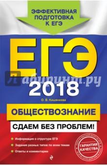 Купить ЕГЭ-2018. Обществознание. Сдаем без проблем! ISBN: 978-5-699-95678-4