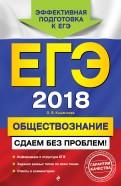 Ольга Кишенкова: ЕГЭ 2018. Обществознание. Сдаем без проблем!