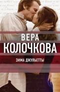 Вера Колочкова - Зима Джульетты обложка книги