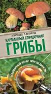 Матанцева, Матанцев: Грибы. Карманный справочникопределитель. Самые распространенные грибы и их двойники